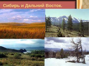 Сибирь и Дальний Восток.