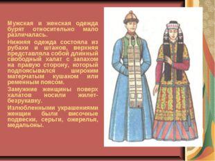 Мужская и женская одежда бурят относительно мало различалась. Нижняя одежда с