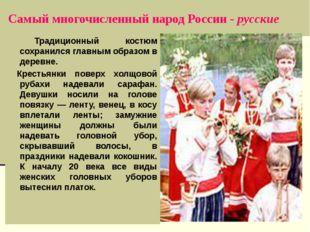 Самый многочисленный народ России - русские Традиционный костюм сохранился гл
