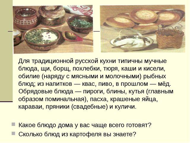 Для традиционной русской кухни типичны мучные блюда, щи, борщ, похлебки, тюр...