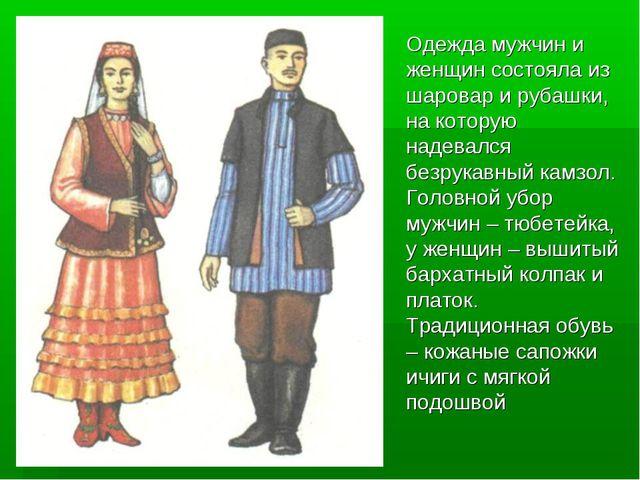 Одежда мужчин и женщин состояла из шаровар и рубашки, на которую надевался бе...