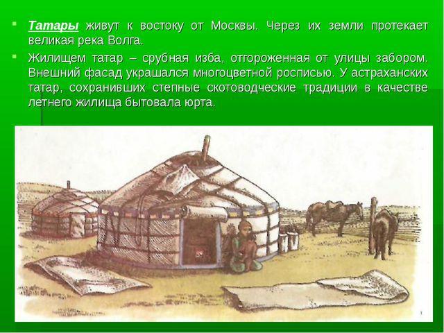 Татары живут к востоку от Москвы. Через их земли протекает великая река Волга...