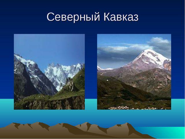 Северный Кавказ