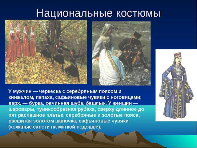 Национальные костюмы черкесы У мужчин — черкеска с серебряным поясом и кинжал...