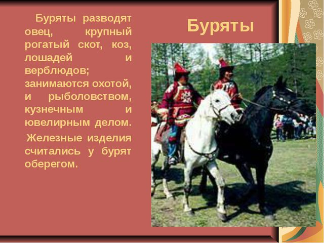 Буряты Буряты разводят овец, крупный рогатый скот, коз, лошадей и верблюдов;...