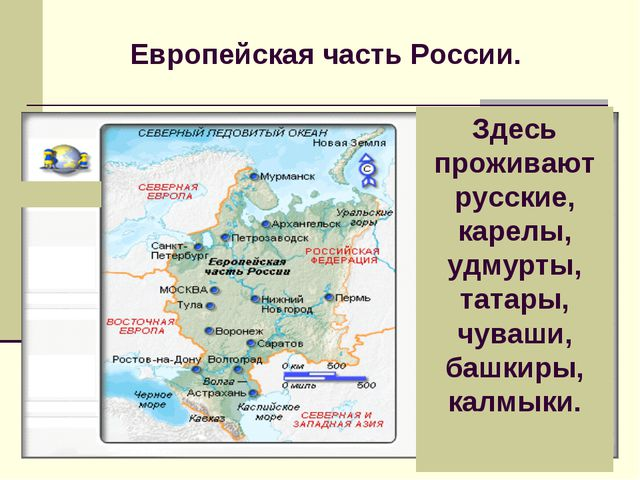 Здесь проживают русские, карелы, удмурты, татары, чуваши, башкиры, калмыки. Е...