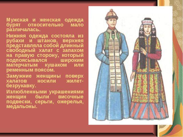 Мужская и женская одежда бурят относительно мало различалась. Нижняя одежда с...