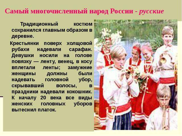 Самый многочисленный народ России - русские Традиционный костюм сохранился гл...
