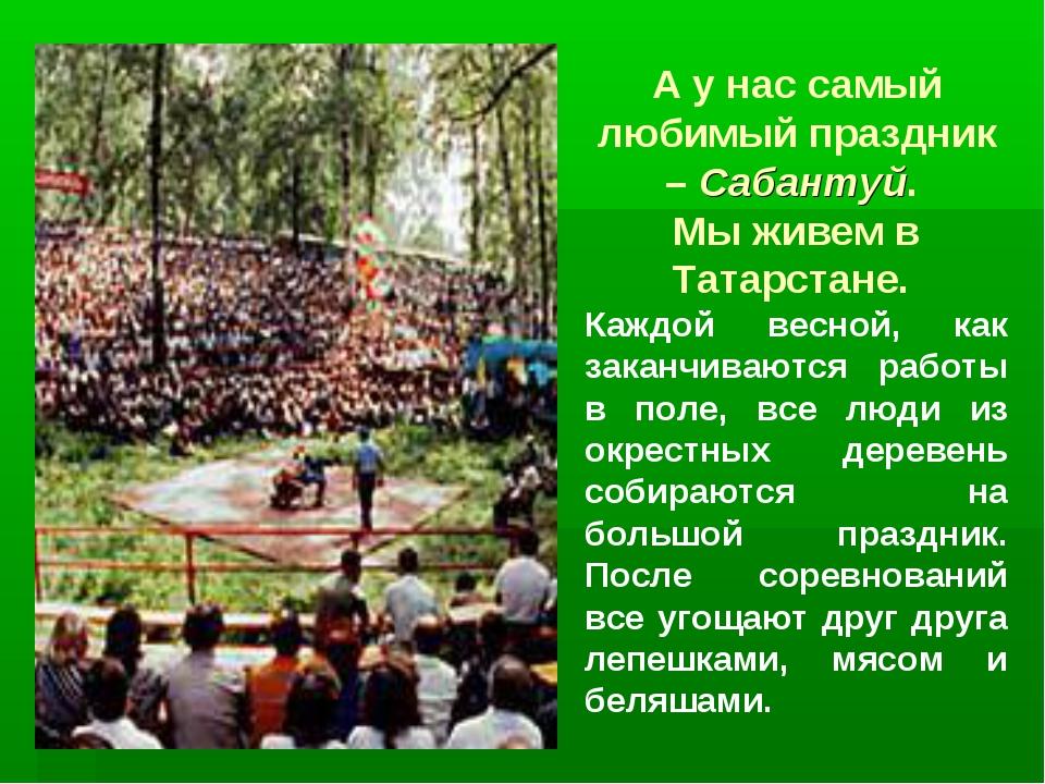 А у нас самый любимый праздник – Сабантуй. Мы живем в Татарстане. Каждой весн...