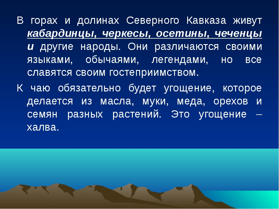 В горах и долинах Северного Кавказа живут кабардинцы, черкесы, осетины, чечен...