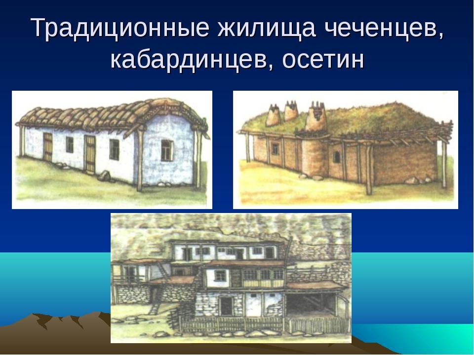 Традиционные жилища чеченцев, кабардинцев, осетин