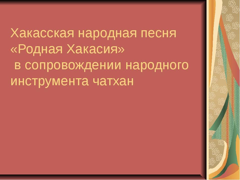 Хакасская народная песня «Родная Хакасия» в сопровождении народного инструмен...