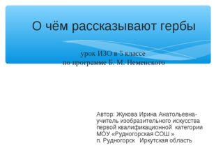Автор: Жукова Ирина Анатольевна- учитель изобразительного искусства первой к