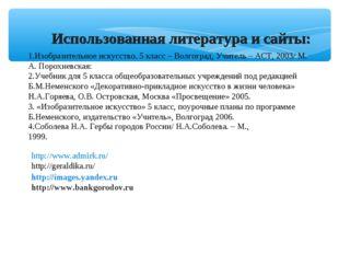 http://images.yandex.ru http://www.bankgorodov.ru Использованная литература и