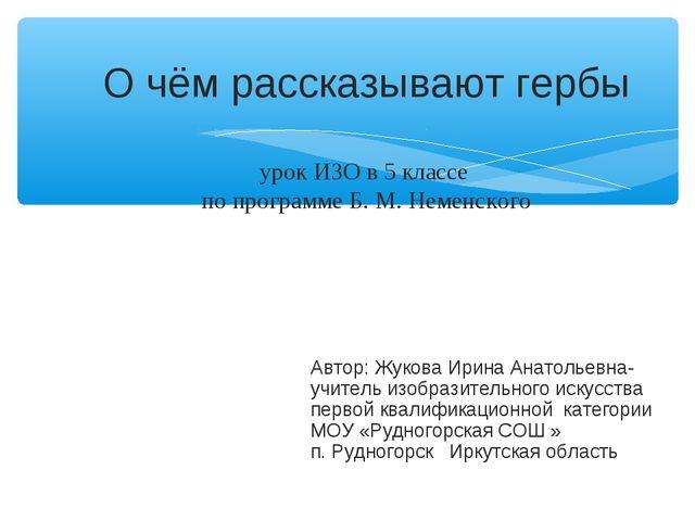 Автор: Жукова Ирина Анатольевна- учитель изобразительного искусства первой к...