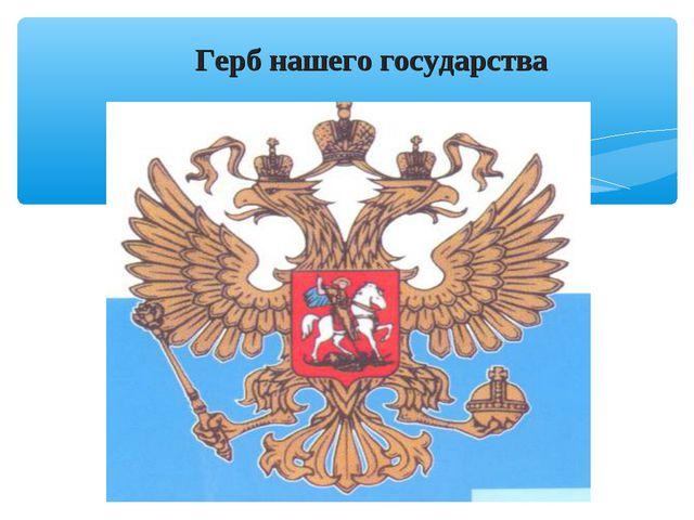 Герб нашего государства