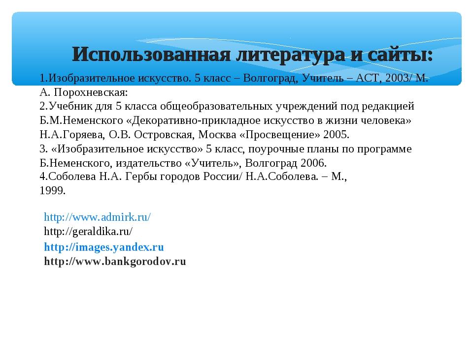 http://images.yandex.ru http://www.bankgorodov.ru Использованная литература и...