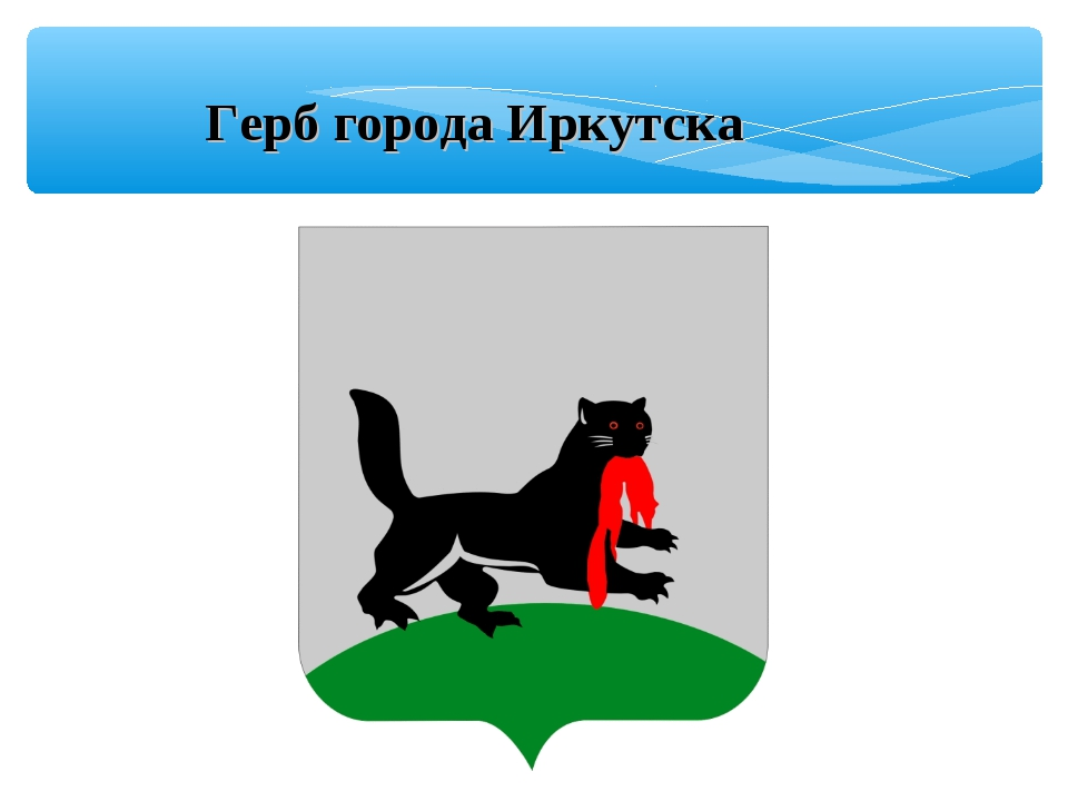 Герб города Иркутска