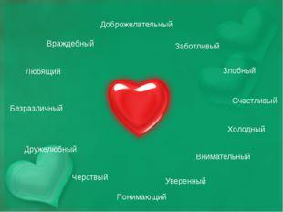 Любящий Уверенный Заботливый Счастливый Понимающий Доброжелательный Холодный