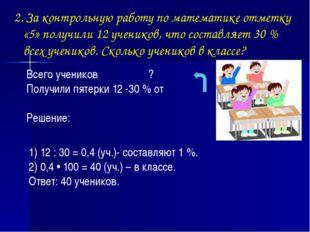 2. За контрольную работу по математике отметку «5» получили 12 учеников, что
