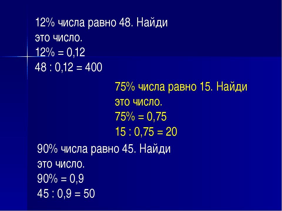 12% числа равно 48. Найди это число. 12% = 0,12 48 : 0,12 = 400 75% числа рав...