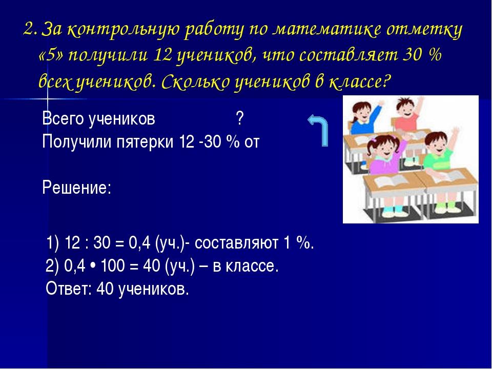 2. За контрольную работу по математике отметку «5» получили 12 учеников, что...