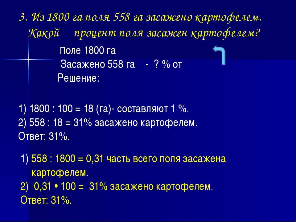 3. Из 1800 га поля 558 га засажено картофелем. Какой процент поля засажен кар...