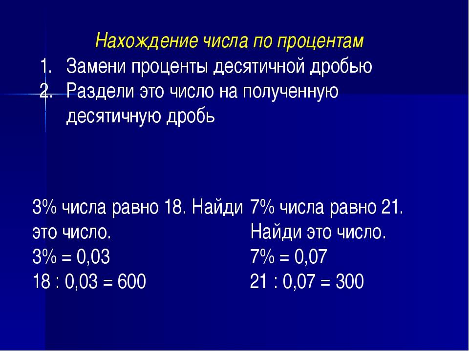 Нахождение числа по процентам Замени проценты десятичной дробью Раздели это ч...