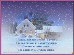 Покрывая всю землю, с утра Хлопья снежные падают с неба. Сочинила зима сама Е