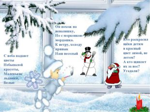 С неба падают цветы Небывалой красоты, Маленькие льдинки, Белые Он похож на н