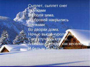 Сыплет, сыплет снег охапками На поля зима. До бровей накрылись шапками Во дво