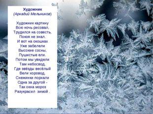 Художник (Аркадий Мельников) Художник картину Всю ночь рисовал, Трудился на с