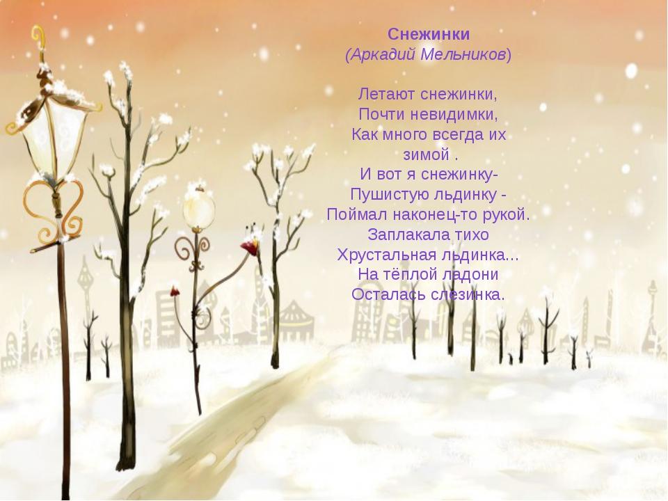 Снежинки (Аркадий Мельников) Летают снежинки, Почти невидимки, Как много всег...