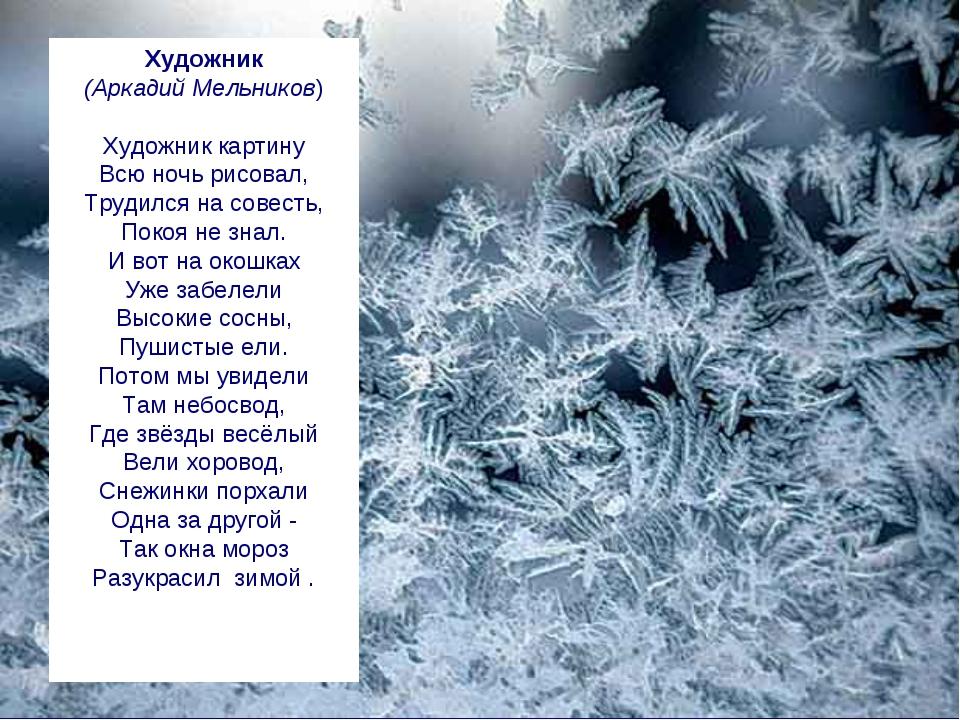 Художник (Аркадий Мельников) Художник картину Всю ночь рисовал, Трудился на с...