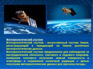 Метеорологический спутник Метеорологический спутник - искусственный спутник З