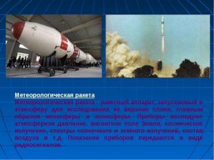 Метеорологическая ракета Метеорологическая ракета - ракетный аппарат, запуска