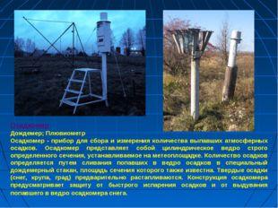 Осадкомер Дождемер; Плювиометр Осадкомер - прибор для сбора и измерения колич
