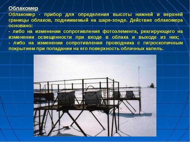 Облакомер Облакомер - прибор для определения высоты нижней и верхней границы...