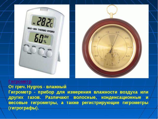 Гигрометр От греч. Hygros - влажный Гигрометр - прибор для измерения влажност...