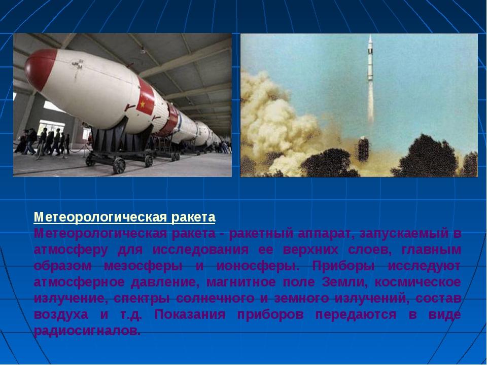 Метеорологическая ракета Метеорологическая ракета - ракетный аппарат, запуска...