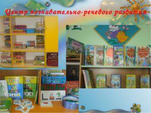 Центр познавательно-речевого развития