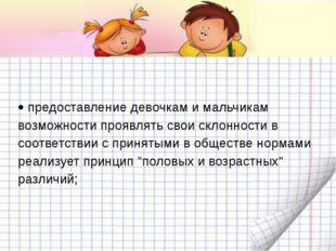  предоставление девочкам и мальчикам возможности проявлять свои склонности