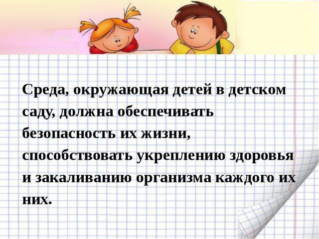 Среда, окружающая детей в детском саду, должна обеспечивать безопасность их...