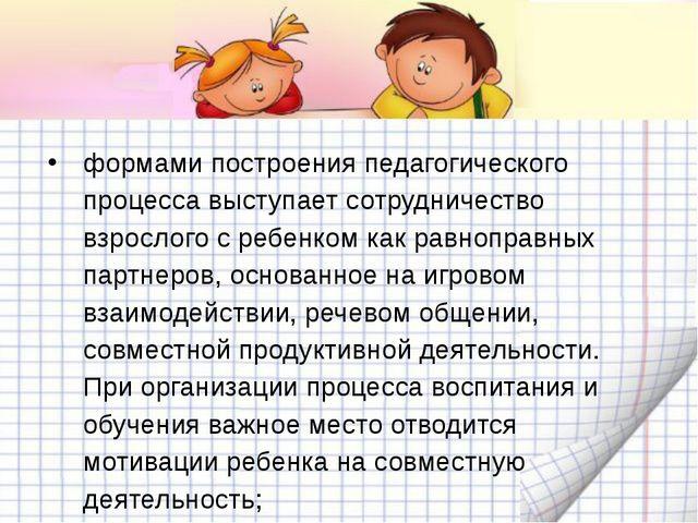 формами построения педагогического процесса выступает сотрудничество взросло...