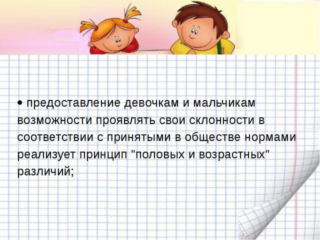  предоставление девочкам и мальчикам возможности проявлять свои склонности...