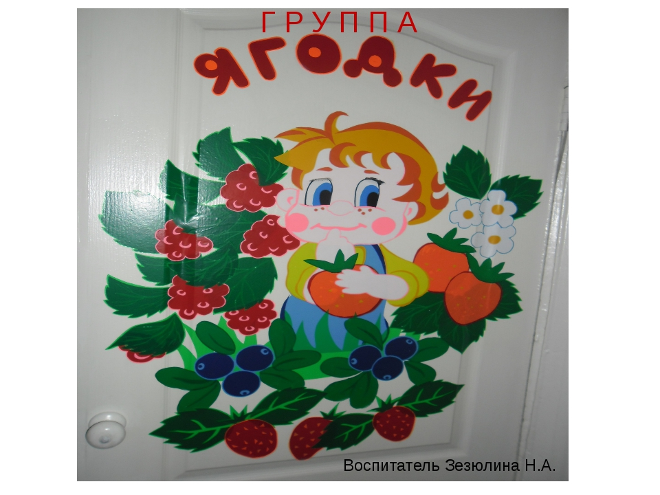 Г Р У П П А Воспитатель Зезюлина Н.А.