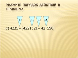 4 1 2 3