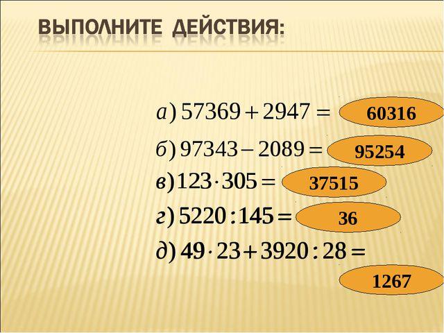 95254 60316 37515 36 1267