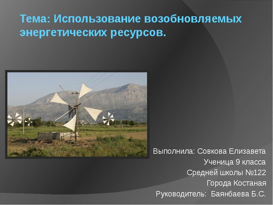 Тема: Использование возобновляемых энергетических ресурсов. Выполнила: Совков...