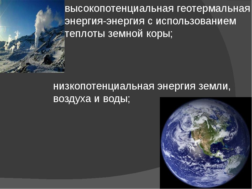 высокопотенциальная геотермальная энергия-энергия с использованием теплоты зе...
